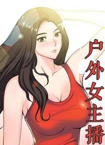《潮湿的口红胶》(韩漫漫画)(全文在线阅读)